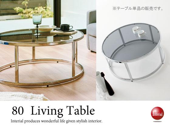 ハイデザイン・ガラス円形テーブル(完成品)