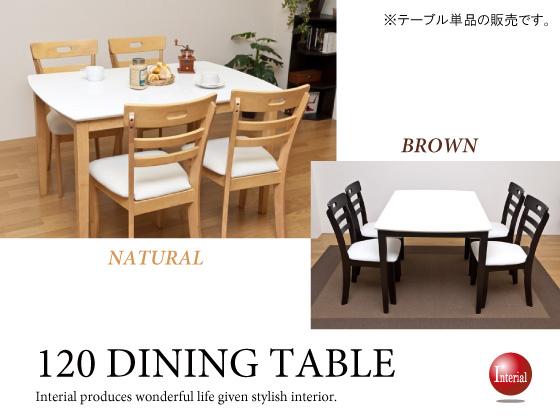 ホワイト光沢天板・ダイニングテーブル(幅120cm)長方形