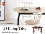 楕円型ハイデザイン・幅135cmダイニングテーブル
