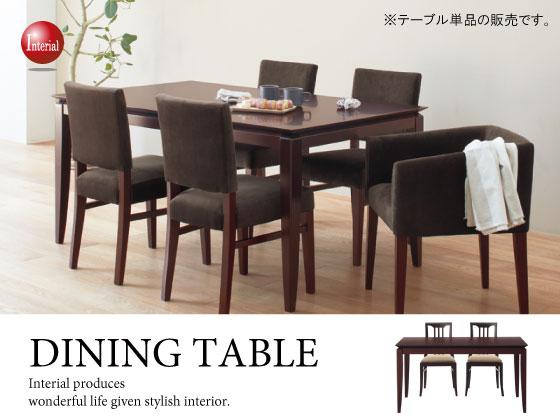 幅135cm/幅150cm・天然木製ダイニングテーブル(ダークブラウン)