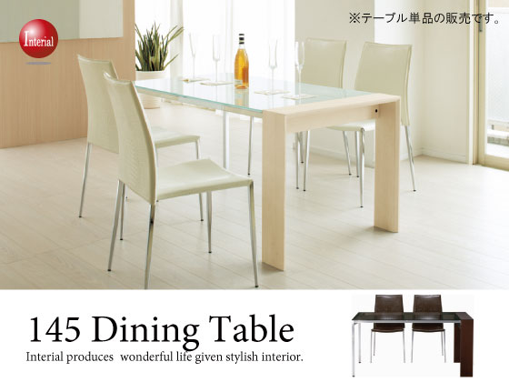 ハイデザイン幅145cmダイニングテーブル