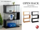 S字オープンラック4段