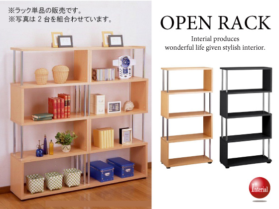 S字オープンラック5段