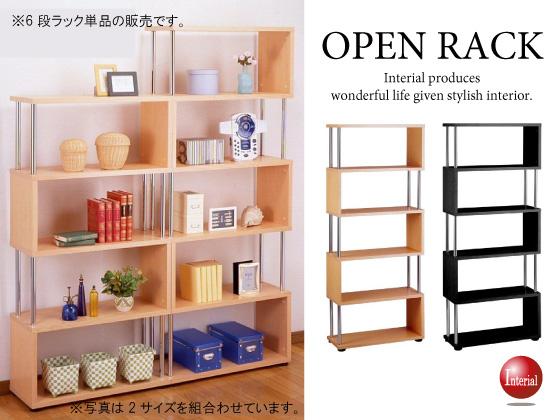 S字オープンラック6段