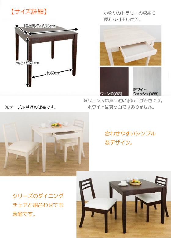天然木ラバーウッド・引出し付きダイニングテーブル(幅75cm正方形)【完売しました】