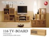 和モダン格子デザイン・幅116cmテレビボード