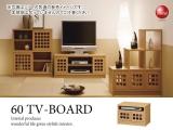 和モダン格子デザイン・幅60cmテレビボード
