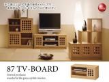 和モダン格子デザイン・幅87cmテレビボード