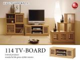 和モダン格子デザイン・幅114cmテレビボード
