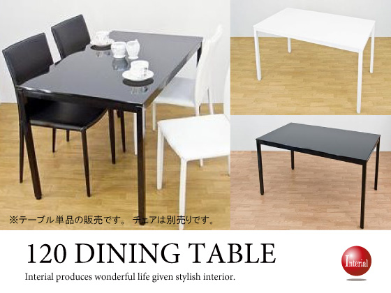 ハイグロス塗装ダイニングテーブル(幅120cm長方形)
