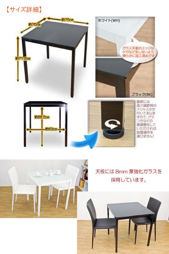ガラスダイニングテーブル(幅70cm正方形)