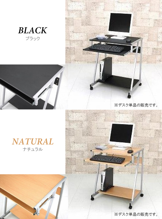 シンプルパソコンデスク(キャスター付き)