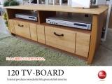 天然木アルダー無垢材(オイル塗装仕上げ)幅120cmテレビボード(完成品)