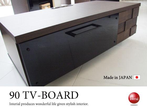 幅90cm・天然木アルダー製テレビ台(日本製・完成品)