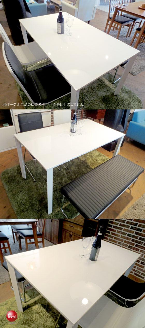 ホワイト鏡面塗装仕上げ・幅130cmダイニングテーブル
