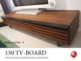 幅150cm・天然木アルダー製テレビボード(日本製・完成品)