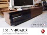 天然木アルダー・幅150cmテレビボード(日本製・完成品)