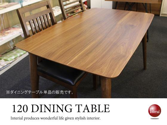 天然木ウォールナット&ラバーウッド・ダイニングテーブル(幅120cm長方形)