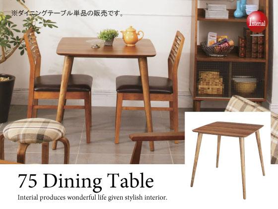 幅75cm・天然木ウォールナット製ダイニングテーブル(正方形)