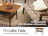 天然木ウォールナット&ラバーウッド・コーヒーテーブル(幅75cm・Sサイズ)