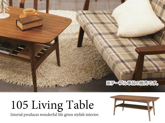 幅105cm・天然木ウォールナット製センターテーブル(棚板付き)