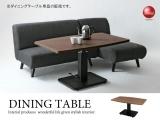 幅120cm昇降式ダイニングテーブル