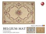 ベルギー製ミニマット(50×80cm)