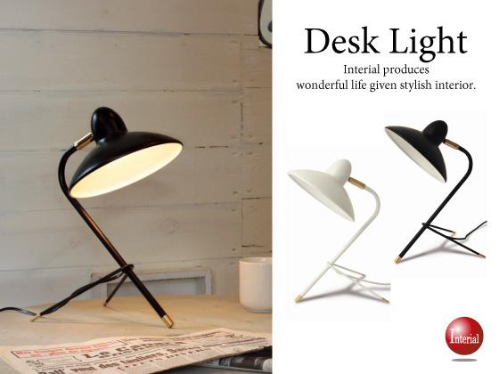 ハイデザイン・デスクライト(LED電球使用可能)