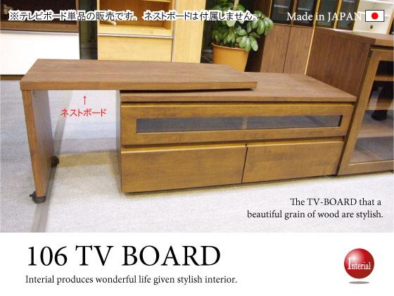 天然木アルダー・幅106cmテレビボード(日本製・完成品)