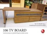 天然木アルダー・幅106cmテレビボード(拡張用ネストボード付き)日本製・完成品