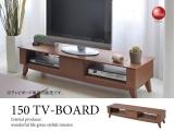 天然木タモ材・幅150cmテレビボード(完成品)
