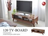 天然木タモ材・幅120cmテレビボード