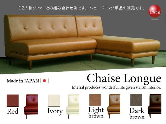 クラッシックデザイン・PVCレザーソファー(シェーズロング)日本製・受注生産