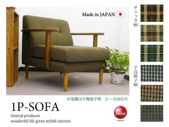6パターンから選べる!1人掛けファブリックソファー(日本製・受注生産)