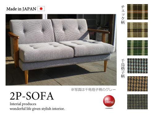 6パターンから生地が選べる!2人掛けファブリックソファー(日本製・受注生産)