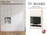 幅120cm・大型収納付き壁面型テレビボード(日本製)ホワイト