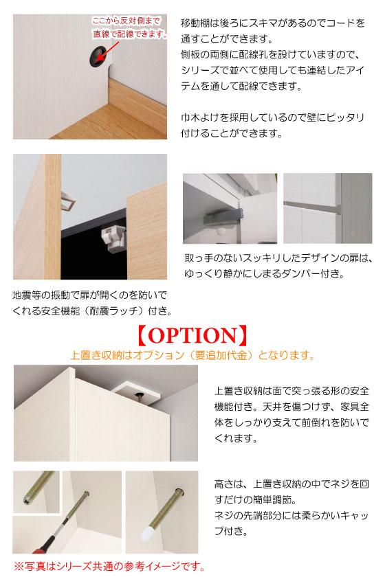 木目ホワイト・幅30cmキャビネット(日本製)