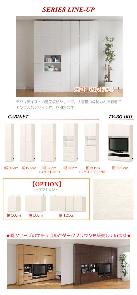 木目ホワイト・幅60cmキャビネット(日本製)