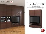 幅120cm・大型収納付き壁面型テレビボード(日本製)ブラウン