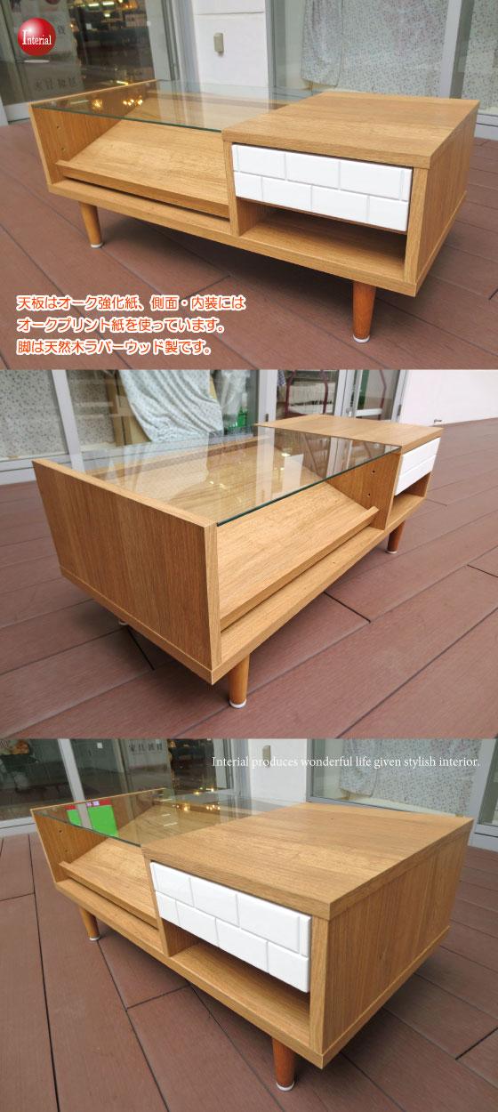 オーク柄・幅100cmディスプレイローテーブル(日本製)