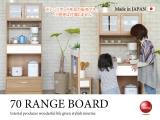 ナチュラル&ホワイト・幅70cmレンジボード(日本製・完成品)開梱設置サービス付き
