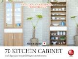 ナチュラル&ホワイト・幅70cmキッチンキャビネット(日本製・完成品)開梱設置サービス付き