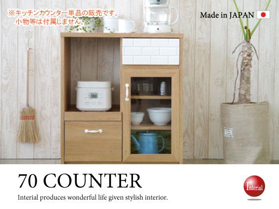 ナチュラル&ホワイト・幅70cmキッチンカウンター(日本製・完成品)
