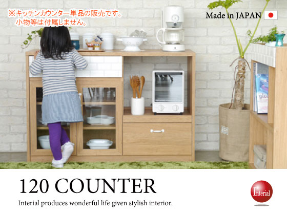 ナチュラル&ホワイト・幅120cmキッチンカウンター(日本製・完成品)開梱設置サービス付き