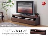 ブラウンカラー・幅151cmテレビ台(日本製)