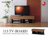 和モダンスタイル・幅113cmテレビ台(日本製)