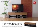 和モダンスタイル・幅142cmテレビ台(日本製)