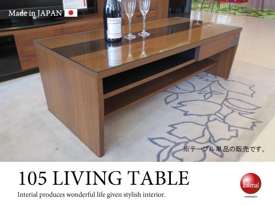 幅105cmハイデザインセンターテーブル(日本製・完成品)