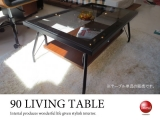 天然木ウォールナット&ガラス・幅90cmリビングテーブル