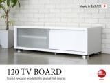 幅120cmテレビボード(日本製・完成品)ホワイト